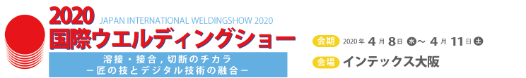 2020国際ウエルディングショー
